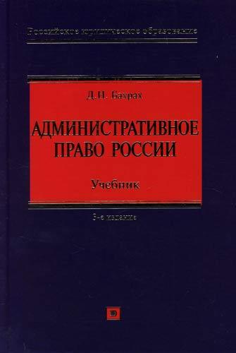 """Книги из раздела: """"Право"""""""